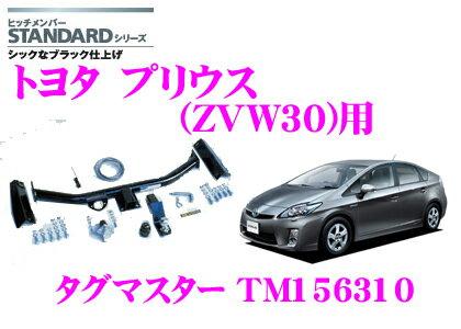 SUNTREX タグマスター TM156310 トヨタ プリウス(ZVW30)用 STANDARDヒッチメンバー【スチール製シックなブラック仕上げ 汎用ハーネス付きモデル】