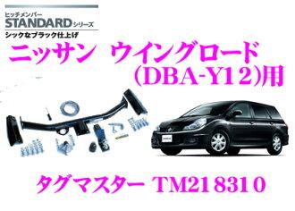 供SUNTREX标签主人TM218310日产翅膀道路(DBA-Y12)使用的STANDARD连接成员