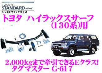 供SUNTREX标签主人G-617丰田兔皮冲浪(130系统)使用的STANDARD连接成员