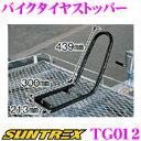 SUNTREX TRAILER サントレックストレーラー オプションパーツ バイクタイヤストッパー TG012