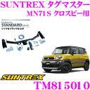 SUNTREX タグマスター TM815010 スズキ MN71S クロスビー 4WD専用 STANDARDヒッチメンバー スチール製シックなブラッ…