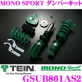 TEIN テイン MONO SPORT GSUB861AS2減衰力16段階車高調整式ダンパーキットスズキ ZC33S スイフトスポーツ用3年6万キロ保証