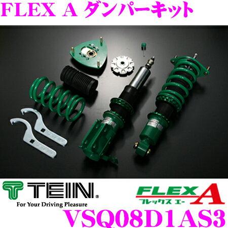 TEIN テイン FLEX A VSQ08D1AS3 減衰力16段階車高調整式ダンパーキット トヨタ ZVW30 プリウス/ZVW35 プリウス PHV 用 3年6万キロ保証