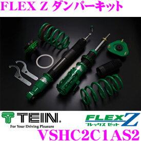 TEIN テイン FLEX Z VSHC2C1AS2 減衰力16段階車高調整式ダンパーキット ホンダ JF1 N BOX/N BOXカスタム 用 3年6万キロ保証