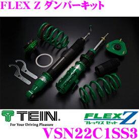 TEIN テイン FLEX Z VSN22C1SS3 減衰力16段階車高調整式ダンパーキット 日産 Z32 フェアレディZ 用 3年6万キロ保証