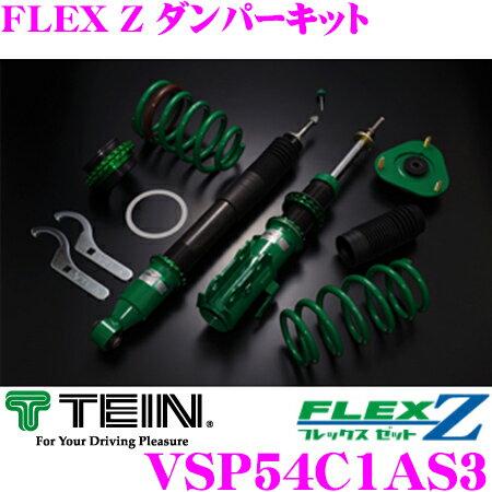 TEIN テイン FLEX Z VSP54C1AS3 減衰力16段階車高調整式ダンパーキット 日産 Y50 フーガ 用 3年6万キロ保証