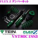 TEIN テイン FLEX Z VST80C1SS3 減衰力16段階車高調整式ダンパーキット トヨタ JZX90 マークII/チェイサー/クレスタ…