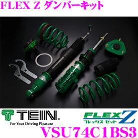 TEIN テイン FLEX Z VSU74C1BS3 減衰力16段階車高調整式ダンパーキット スズキ MH23S ワゴンR 用 3年6万キロ保証