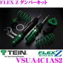 TEIN テイン FLEX Z VSUA4C1AS2 減衰力16段階車高調整式ダンパーキット スズキ HA36S/HA36V アルト 用 3年6万キロ保証