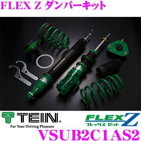 TEIN テイン FLEX Z VSUB2C1AS2 減衰力16段階車高調整式ダンパーキット スズキ ZC53S スイフト 用 3年6万キロ保証
