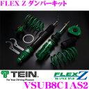TEIN テイン FLEX Z VSUB8C1AS2 減衰力16段階車高調整式ダンパーキット スズキ ZC33S スイフトスポーツ 用 3年6万キロ保証