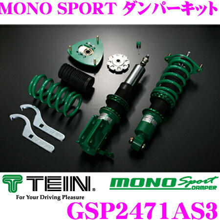 TEIN テイン MONO SPORT GSP2471AS3 減衰力16段階車高調整式ダンパーキット 日産 Z33 フェアレディZ 用 3年6万キロ保証