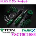 TEIN テイン FLEX Z VSC76C1SS3 減衰力16段階車高調整式ダンパーキット トヨタ AWS210/GRS200 クラウン アスリート 等…