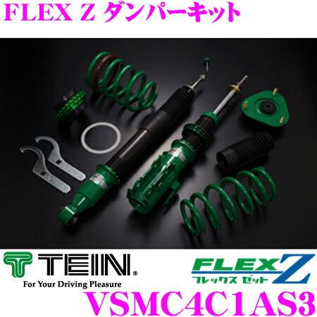 TEIN テイン FLEX Z VSMC4C1AS3 減衰力16段階車高調整式ダンパーキット マツダ DK5FW/DK5AW CX-3 用 3年6万キロ保証