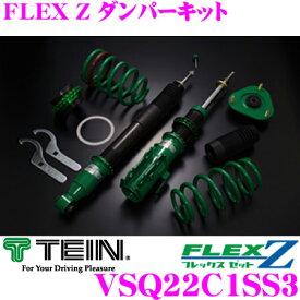 TEIN テイン FLEX Z VSQ22C1SS3 減衰力16段階車高調整式ダンパーキット トヨタ GRX130 マークX 等用 3年6万キロ保証