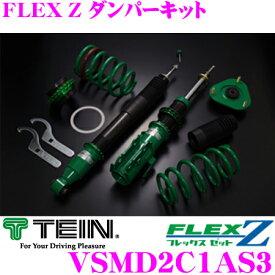 TEIN テイン FLEX Z VSMD2-C1AS3 減衰力16段階車高調整式ダンパーキット マツダ KF2P CX-5用 3年6万キロ保証
