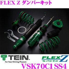 TEIN テイン FLEX Z VSK70C1SS4 減衰力16段階車高調整式ダンパーキット 日産 S15 シルビア 用 3年6万キロ保証 VSN56C1SS4 後継品
