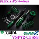 TEIN テイン FLEX Z VSP72-C1SS3 減衰力16段階車高調整式ダンパーキット ニッサン BCNR33/BNR34 スカイライン 用 3年6…