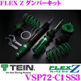 TEIN テイン FLEX Z VSP72-C1SS3 減衰力16段階車高調整式ダンパーキット ニッサン BCNR33/BNR34 スカイライン 用 3年6万キロ保証 【VSN68C1SS3 後継品】