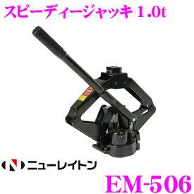 ニューレイトン エマーソン EM-506スピーディジャッキ 1t【油圧式パンタグラフジャッキ】