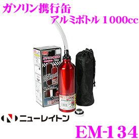 ニューレイトン エマーソン EM-134 ガソリン携行缶 1000cc 【アルミボトル缶/携帯バッグ付き】
