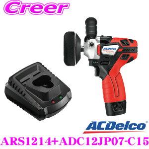 AC DELCO ACデルコ ARS1214+ADC12JP07-C152-Speedミニポリッシャー+バッテリー充電器G12シリーズ 電動工具 充電式コードレス