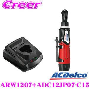 """【9/20はP2倍!!】AC DELCO ACデルコ ARW1207+ADC12JP07-C15 1/4""""電動ラチェットレンチ+バッテリー充電器 G12シリーズ 電動工具 充電式コードレス"""