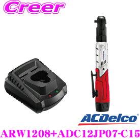 """AC DELCO ACデルコ ARW1208+ADC12JP07-C15 3/8""""電動ラチェットレンチ+バッテリー充電器 G12シリーズ 電動工具 充電式コードレス"""