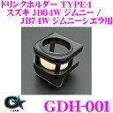 ビーナス G'BASE ジーベース GDH-001 ドリンクホルダー TYPE-1 1個 スズキ JB64W ジムニー / JB74W ジムニーシエラ専用