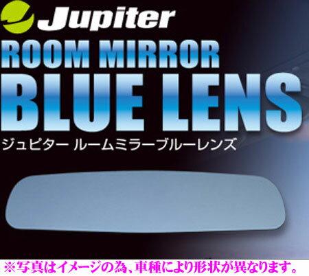 ビーナス Jupiter ジュピター RMB-006 ルームミラー ブルーレンズ 左右1セット 日産 C26 セレナ等用