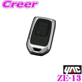 【12/4〜12/11 エントリー+楽天カードP5倍以上】YAC ヤック ZE-13 スマートキーカバーHN3 ハードタイプ2 【ホンダ車用 アコード ヴェゼル オデッセイ フィット等】