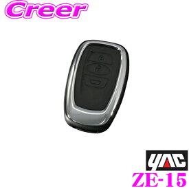 【11/19〜11/26 エントリー+楽天カードP12倍以上】YAC ヤック ZE-15 スマートキーカバーSB2 ハードタイプ2 【スバル車用 BRZ/インプレッサ/フォレスター/レヴォーグ/レガシー等】