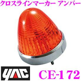YAC ヤック トラック用品 CE-172 クロスラインマーカー アンバー DC12/24V