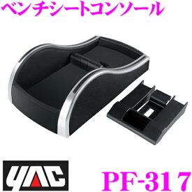 YAC ヤック ベンチシートコンソール PF-317 財布や電子タバコ、スマホを置けるセンタートレイ