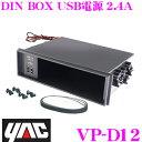 YAC ヤック DIN BOX USB電源 2.4A VP-D12 ブラック スマホ等を充電しながら収納可能!