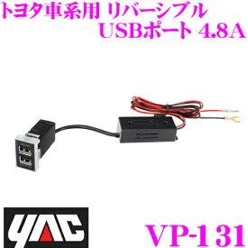 YAC ヤック トヨタ車系用 リバーシブルUSBポート 4.8A VP-131 ブラック スマホ充電