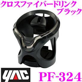YAC ヤック 車用ドリンクホルダー クロスファイバードリンク ブラック PF-324