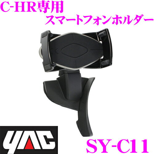 YAC ヤック SY-C11 スマホホルダー トヨタ ZYX10/NGX50 C-HR専用 スマートフォンホルダー 【横方向、縦方向に取付可能】