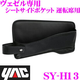 YAC ヤック SY-H13 ホンダ ヴェゼル専用 シートサイドポケット 運転席側用