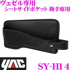 YAC ヤック SY-H14 ホンダ ヴェゼル専用 シートサイドポケット 助手席側用