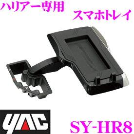 【12/4 20時〜12/6は全品P3倍以上!】YAC ヤック SY-HR8 ハリアー専用 スマホトレイ 【トヨタ ハリアー 60系 専用】