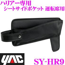YAC ヤック SY-HR9 ハリアー専用 シートサイドポケット 運転席用 【トヨタ ハリアー 60系 専用】