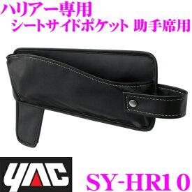 YAC ヤック SY-HR10 ハリアー専用 シートサイドポケット 助手席用 【トヨタ ハリアー 60系 専用】