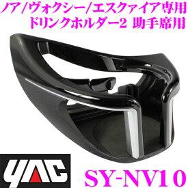 YAC ヤック SY-NV1080系ノア/ヴォクシー/エスクァイア専用ドリンクホルダー2 助手席用