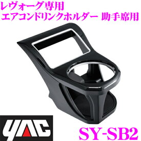【11/19〜11/26 エントリー+楽天カードP12倍以上】YAC ヤック SY-SB2 VM系 レヴォーグ専用 エアコンドリンクホルダー 助手席用