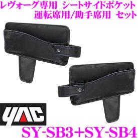 YAC ヤック シートサイドポケットスバル VM系 レヴォーグ専用 運転席用/助手席用セット運転席用 SY-SB3 & 助手席用 SY-SB4
