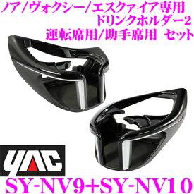 YAC ヤック ドリンクホルダー280系ノア/ヴォクシー/エスクァイア専用 運転席用/助手席用セット運転席用 SY-NV9 & 助手席用 SY-NV10