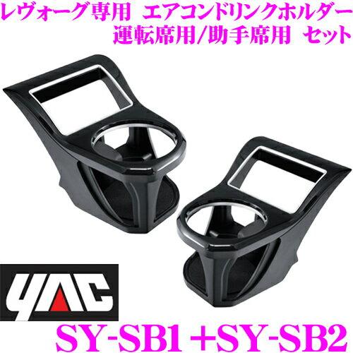 YAC ヤック エアコンドリンクホルダー スバル VM系 レヴォーグ専用 運転席用/助手席用セット 運転席用 SY-SB1 & 助手席用 SY-SB2