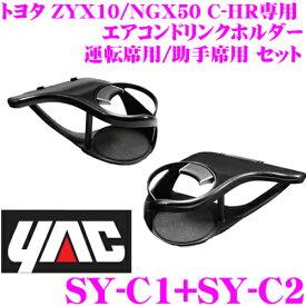 【5/18はP2倍】YAC ヤック エアコンドリンクホルダー トヨタ ZYX10/NGX50 C-HR専用 運転席用/助手席用セット 運転席用 SY-C1 & 助手席用 SY-C2