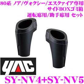 YAC ヤック サイドBOXゴミ箱 トヨタ 80系 ノア ヴォクシー エスクァイア専用 運転席用/助手席用セット 運転席用 SY-NV4 & 助手席用 SY-NV5